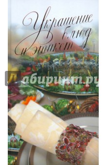 Украшение блюд и этикет