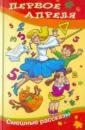 Первое апреля. Сборник юмористических рассказов и стихов