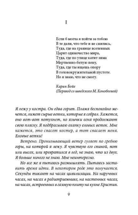 Иллюстрация 1 из 20 для Притворяясь мертвым - Стефан Каста   Лабиринт - книги. Источник: Лабиринт
