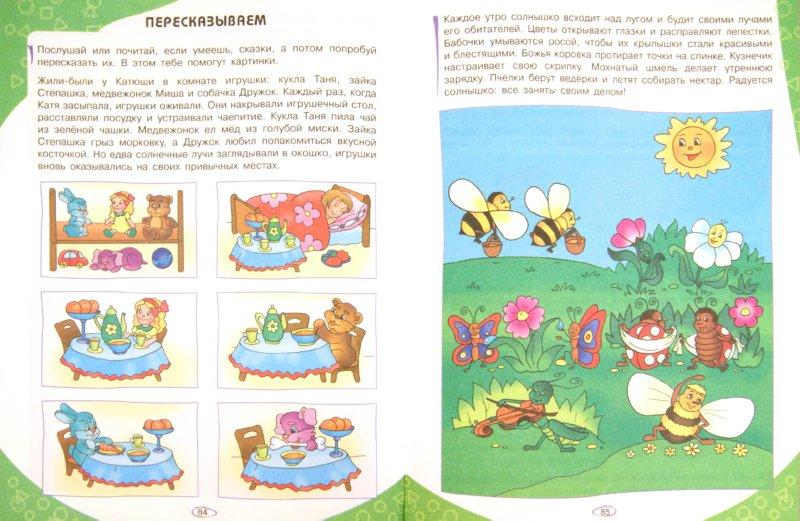 Иллюстрация 1 из 15 для Готовим в школу пятилеток - Юлия Каспарова   Лабиринт - книги. Источник: Лабиринт