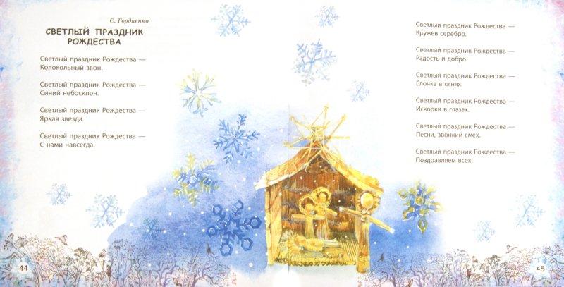 Иллюстрация 1 из 41 для Снежная звёздочка   Лабиринт - книги. Источник: Лабиринт