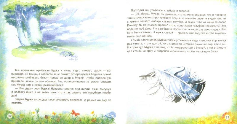 Иллюстрация 1 из 9 для Солнечные зайчики. Лето | Лабиринт - книги. Источник: Лабиринт