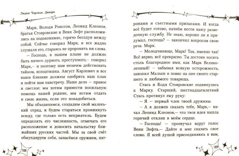 Иллюстрация 1 из 5 для Дикарь - Лидия Чарская   Лабиринт - книги. Источник: Лабиринт