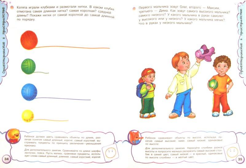 Иллюстрация 1 из 18 для Что знает малыш в 3-4 года - Наталья Коваль | Лабиринт - книги. Источник: Лабиринт