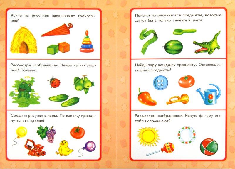 Иллюстрация 1 из 8 для Цвета и формы с пазлами - Виктория Круглова | Лабиринт - книги. Источник: Лабиринт