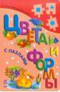 Круглова Виктория Цвета и формы с пазлами learning journey изучаем формы игра с цветами и формами
