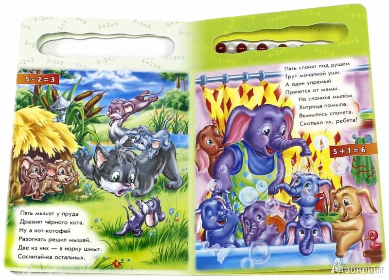 Иллюстрация 1 из 5 для Складываем и вычитаем - Ирина Солнышко   Лабиринт - книги. Источник: Лабиринт