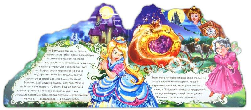 Иллюстрация 1 из 8 для Золушка   Лабиринт - книги. Источник: Лабиринт