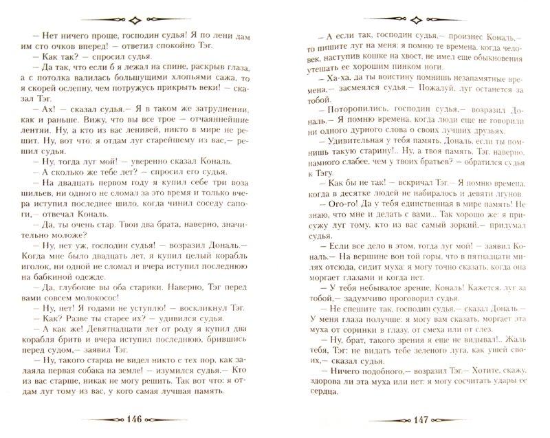 Иллюстрация 1 из 12 для Принцесса хрустальной горы   Лабиринт - книги. Источник: Лабиринт