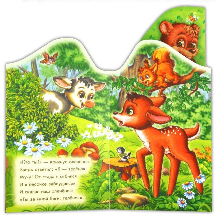 Иллюстрация 1 из 14 для Лесные зверята - Светлана Зайцева   Лабиринт - книги. Источник: Лабиринт