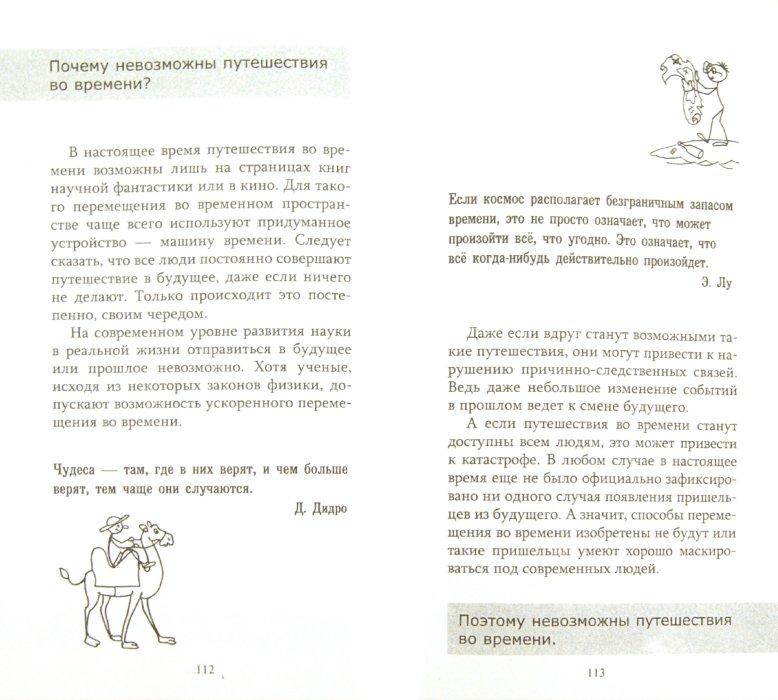 Иллюстрация 1 из 6 для О тайнах, кладах, приключениях - Иван Коперштенберг   Лабиринт - книги. Источник: Лабиринт