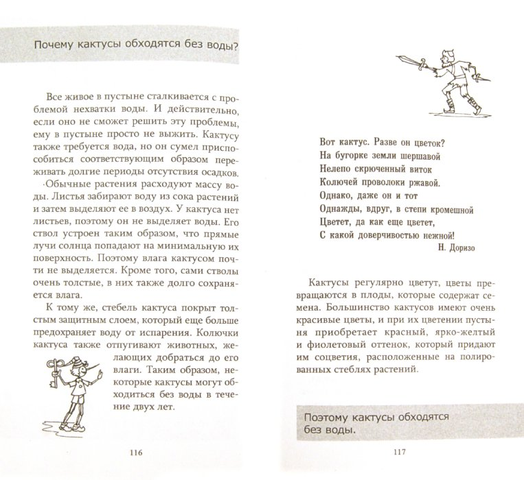 Иллюстрация 1 из 6 для Обо мне и обо всех - Иван Коперштенберг | Лабиринт - книги. Источник: Лабиринт