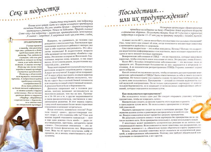 Иллюстрация 1 из 16 для Все мальчикам о девочках - Наталья Зотова | Лабиринт - книги. Источник: Лабиринт