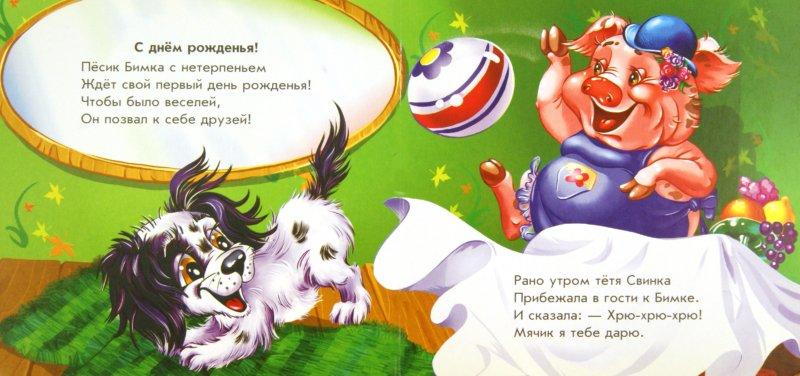 Иллюстрация 1 из 19 для Щенок Бимка - Ирина Солнышко | Лабиринт - книги. Источник: Лабиринт