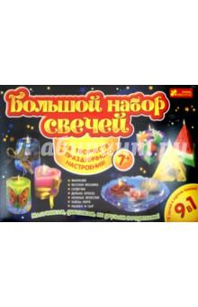Большой набор свечей 9 в 1 (9007) коровин в конец проекта украина