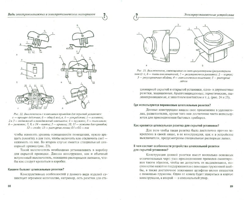 Иллюстрация 1 из 17 для Электричество: просто и безопасно. В вопросах и ответах - Николай Сергеев | Лабиринт - книги. Источник: Лабиринт