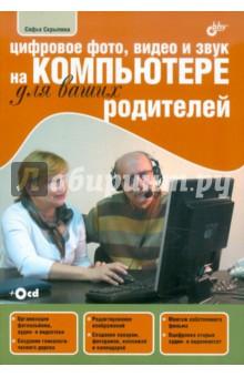 Цифровое фото, видео и звук на компьютере для ваших родителей (+CDpc)