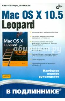 Mac OS X 10.5 Leopard уильямс р snow leopard mac os x 10 6 первые шаги