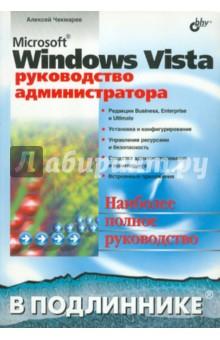 Microsoft Windows Vista. Руководство администратора руководство разработчика на microsoft script host 2 0