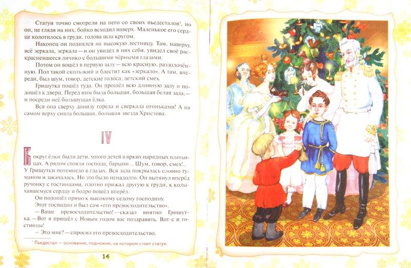 Иллюстрация 1 из 8 для Христова звезда. Святочный рассказ - Николай Вагнер | Лабиринт - книги. Источник: Лабиринт