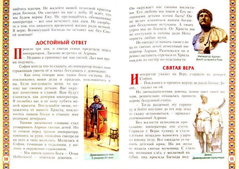 Иллюстрация 1 из 10 для Святые мученицы Вера, Надежда, Любовь и София | Лабиринт - книги. Источник: Лабиринт