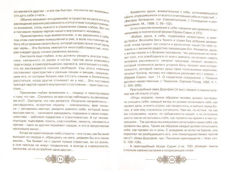 Иллюстрация 1 из 5 для Родители как воспитатели - Владимир Протоиерей | Лабиринт - книги. Источник: Лабиринт