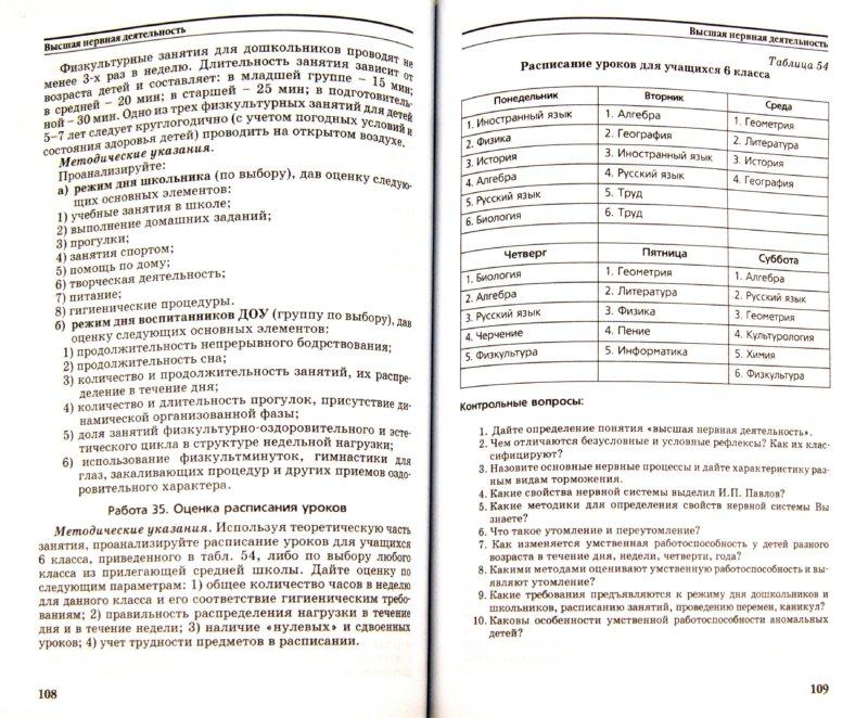 Иллюстрация 1 из 6 для Возрастная анатомия и физиология - Наталья Красноперова   Лабиринт - книги. Источник: Лабиринт