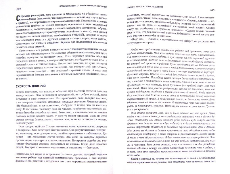 Иллюстрация 1 из 11 для Восьмой навык: От эффективности к величию - Стивен Кови | Лабиринт - книги. Источник: Лабиринт
