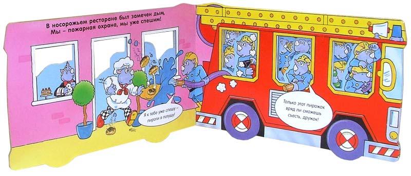 Иллюстрация 1 из 4 для Пожарная дружина. Машинки с окошками-2 | Лабиринт - книги. Источник: Лабиринт