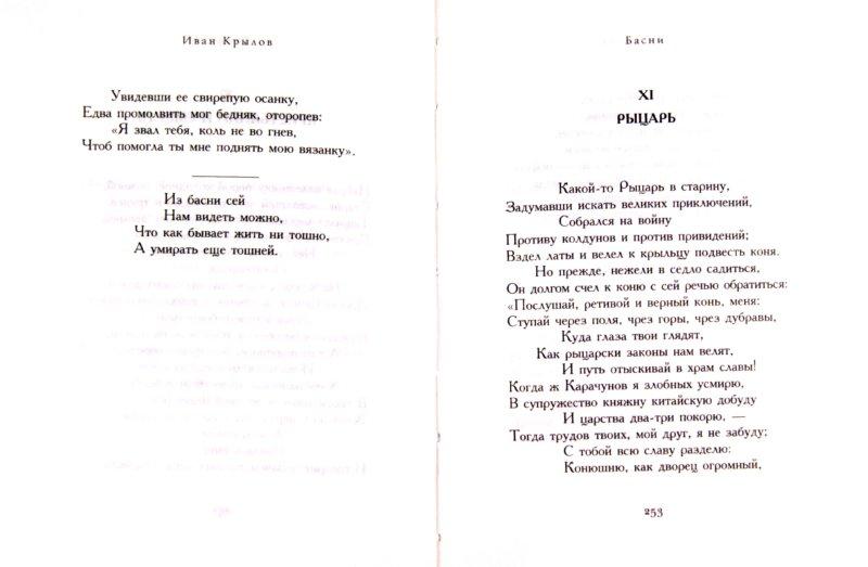 Иллюстрация 1 из 8 для Басни - Иван Крылов   Лабиринт - книги. Источник: Лабиринт