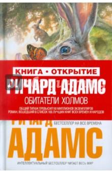 Обложка книги Обитатели холмов, Адамс Ричард