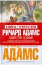Обитатели холмов, Адамс Ричард