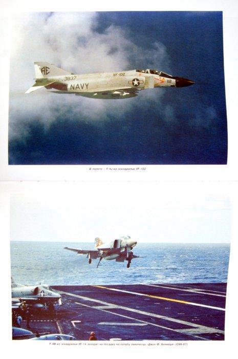 Иллюстрация 1 из 16 для Убийца «МиГов». Истребитель F-4 «ФАНТОМ» II - Андрей Харук | Лабиринт - книги. Источник: Лабиринт