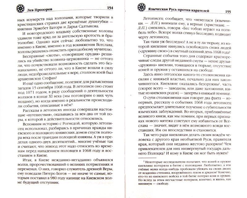 Иллюстрация 1 из 4 для Языческая Русь против карателей - Лев Прозоров   Лабиринт - книги. Источник: Лабиринт