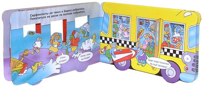 Иллюстрация 1 из 4 для Такси. Машинки с окошками-2 | Лабиринт - книги. Источник: Лабиринт