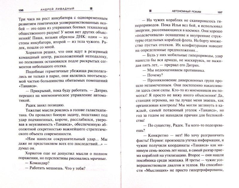 Иллюстрация 1 из 7 для Автономный режим - Андрей Ливадный | Лабиринт - книги. Источник: Лабиринт