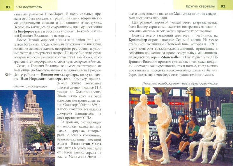 Иллюстрация 1 из 7 для Нью-Йорк. Путеводитель - Дуглас Столлингс   Лабиринт - книги. Источник: Лабиринт
