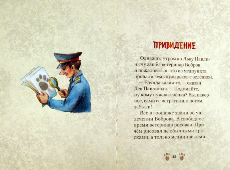 Иллюстрация 1 из 31 для Новый год в зоопарке - Андрей Усачев | Лабиринт - книги. Источник: Лабиринт