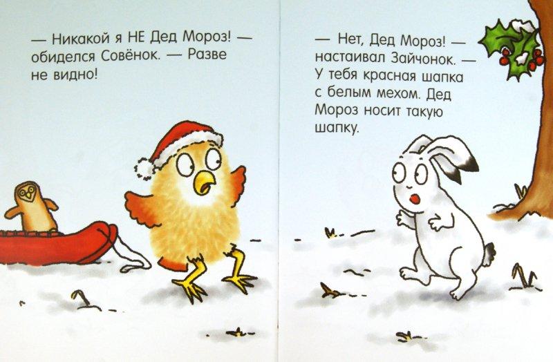 Иллюстрация 1 из 28 для Я не Дед Мороз! - Джонатан Ален | Лабиринт - книги. Источник: Лабиринт