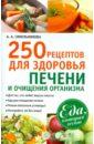 Синельникова А. 250 рецептов для здоровья печени и очищения организма
