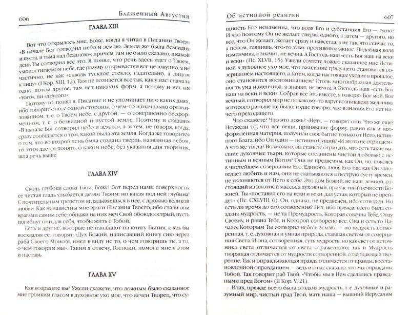 Иллюстрация 1 из 23 для Об истинной религии. Теологический трактат - Августин Блаженный | Лабиринт - книги. Источник: Лабиринт