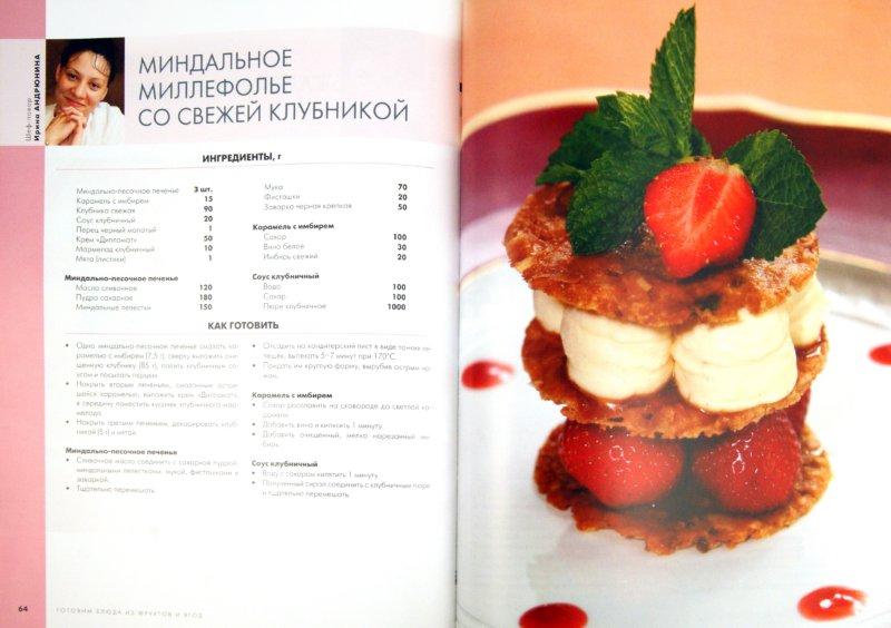 Иллюстрация 1 из 7 для Готовим блюда из фруктов и ягод | Лабиринт - книги. Источник: Лабиринт