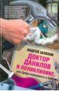 Шляхов Андрей Левонович Доктор Данилов в поликлинике, или Добро пожаловать