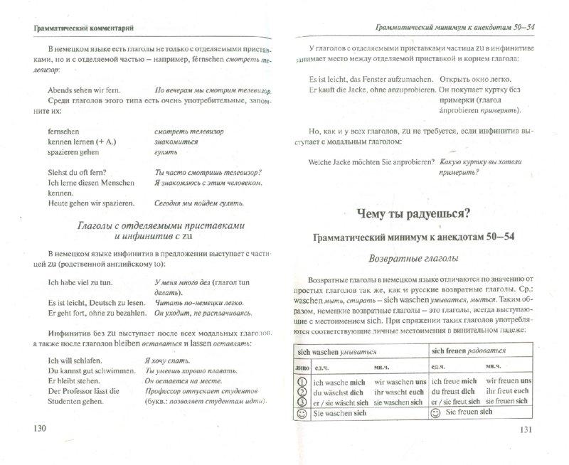 Иллюстрация 1 из 7 для Немецкий шутя. Немецкие анекдоты для начального чтения - Наталия Ганина | Лабиринт - книги. Источник: Лабиринт