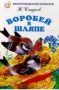 Сладков Николай Иванович Воробей в шляпе