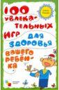 Ульева Елена Александровна 100 увлекательных игр для здоровья вашего ребенка елена ульева 100 увлекательных игр для здоровья вашего ребёнка