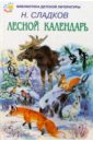 Сладков Николай Иванович Лесной календарь сладков н сказки лесной опушки