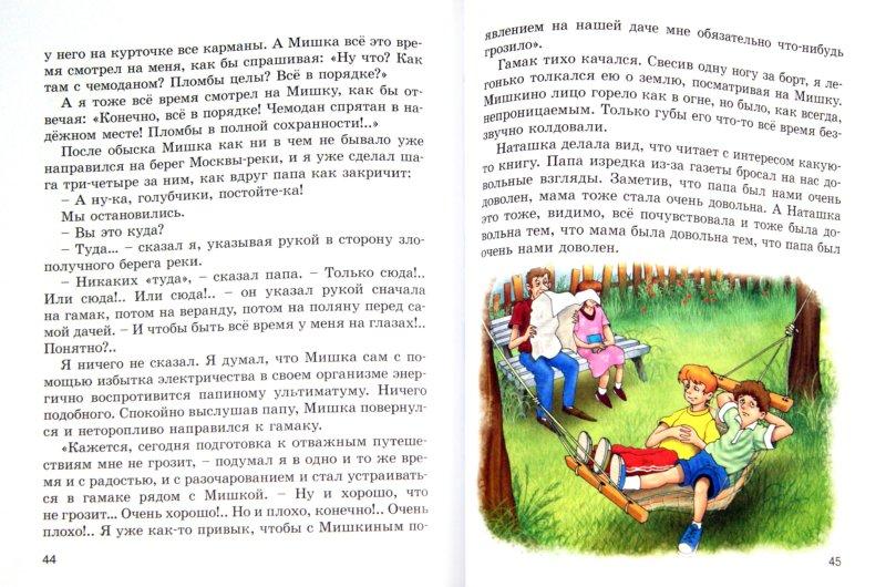 Иллюстрация 1 из 21 для 36,9 или Мишкины и Валькины приключения в интересах всего человечества - Валерий Медведев | Лабиринт - книги. Источник: Лабиринт