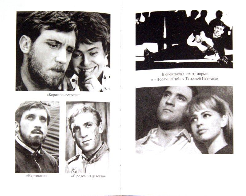 Иллюстрация 1 из 8 для Владимир Высоцкий без мифов и легенд - Виктор Бакин   Лабиринт - книги. Источник: Лабиринт