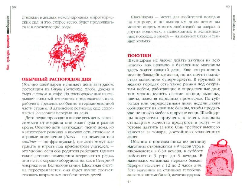 Иллюстрация 1 из 6 для Швейцария - Кэндэлл Мэйкок | Лабиринт - книги. Источник: Лабиринт